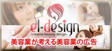 美容広告エルデザイン